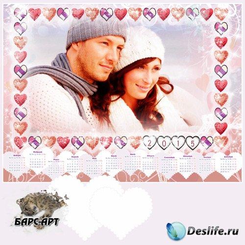 Романтический календарь - Два влюбленных сердца бьются вместе