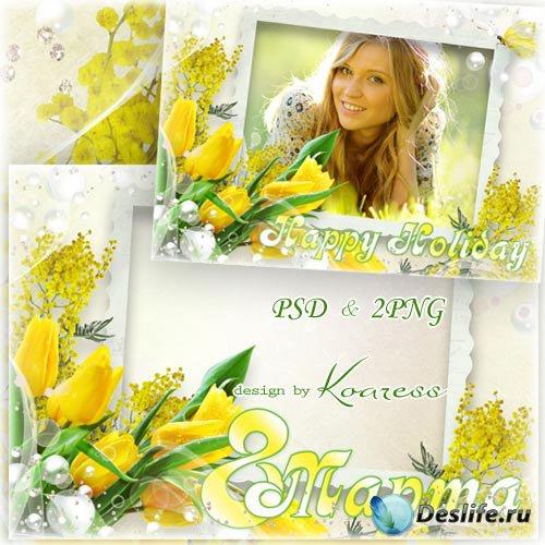 Поздравительная женская фоторамка - Пусть улыбнется солце в весенний этот д ...