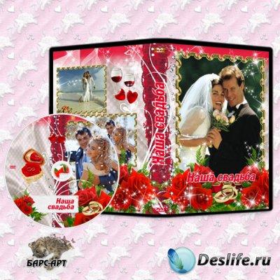 Свадебная обложка и задувка DVD - Теперь навеки рядом