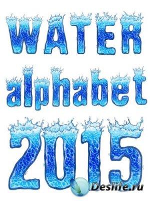 Алфавит: Вода, латинские буквы и цифры (прозрачный фон)