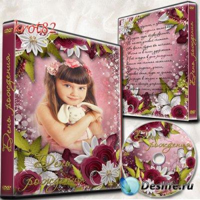 Праздничная обложка и задувка для DVD с цветами – День рождения