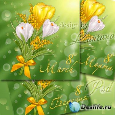Psd исходник - С праздником весны