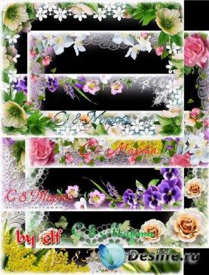 Рамки для фото к 8 Марта - С нежным праздником весны