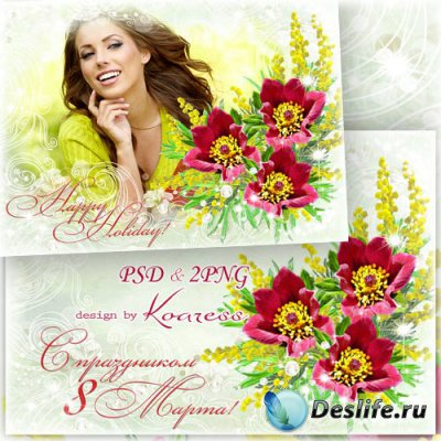 Рамка для фото - Яркий букет из весенних цветов