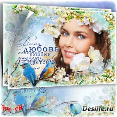 Женская фоторамка с весенними цветами - Пусть в сердце к вам придет весна