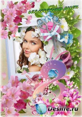 Цветочная нежность рамка для оформления фото - С праздником весны