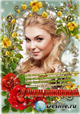 Поздравительная рамка С Днем рождения - Счастьем светится душа