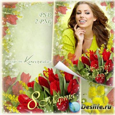 Рамка-открытка для фото - Яркий весенний букет для самой красивой на свете