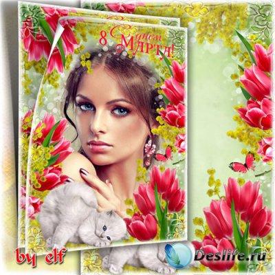 Женская рамка с тюльпанами для праздничных фото - Успехов, здоровья и солне ...