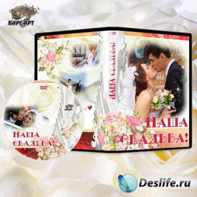 Свадебная обложка и задувка DVD - Шелковый сон