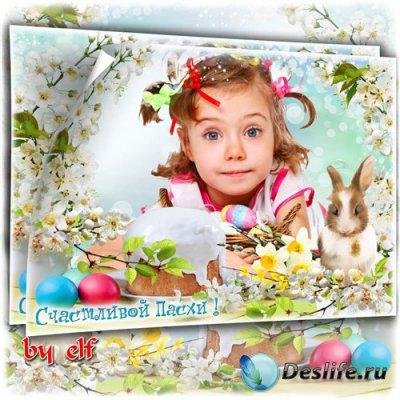 Праздничная рамка для фотошопа - Счастливой Пасхи искренне желаем