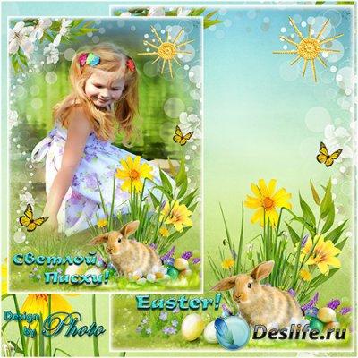 Праздничная рамка для фото с симпатичным зайчонком - Светлой Пасхи