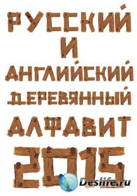 Деревянный алфавит (русские буквы, латинские буквы, цифры) прозрачный фон