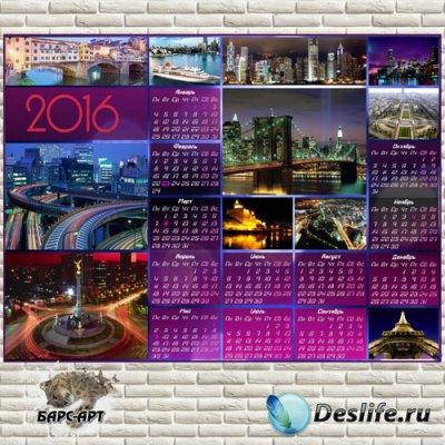 Календарь - Огни большого города