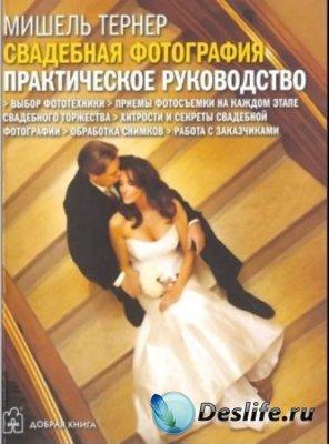 Мишель Тернер - Свадебная фотография. Практическое руководство (2011)