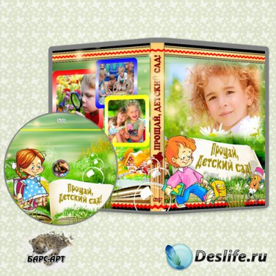 Детская обложка и задувка DVD - Прощай родной мой детский сад