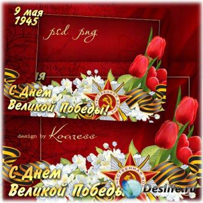 Поздравительная открытка с рамкой для фото к 9 Мая - С Праздником Победы