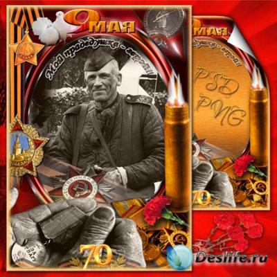 Рамка для фото к 70-летию Победы - Мой прадедушка - герой