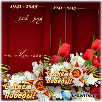 Поздравительная рамка для фото к 9 Мая - С Днем Победы