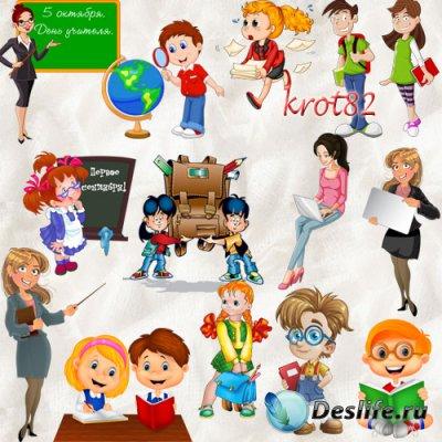 Клипарт на прозрачном фоне  – Школьники, учительница, дети