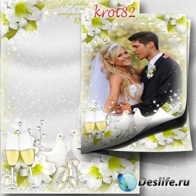 Свадебная рамка – Мы давно с тобой узнали, что любовь