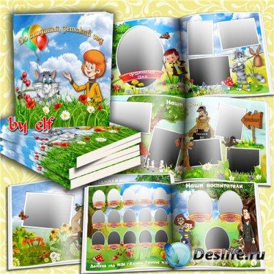 Выпускная фотокнига для детского сада - Простоквашино
