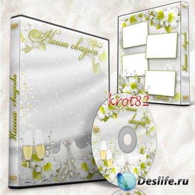 Свадебная обложка и задувка для DVD – Наша великолепная свадьба
