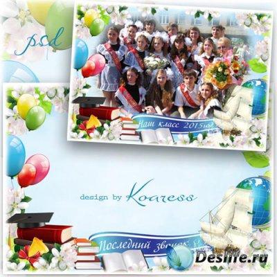 Школьная рамка для фотошопа для праздника последнего звонка - Нам нашу школ ...