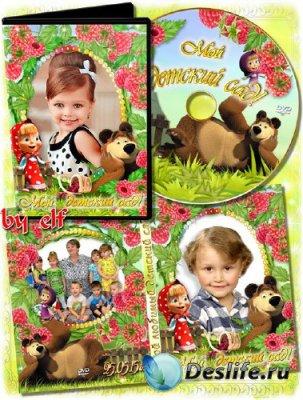 Обложка DVD - Я люблю свой детский сад в нем полным-полно ребят
