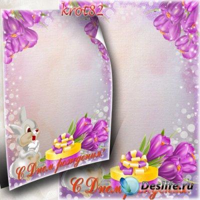 Поздравительная детская рамка с цветами и милым зайчиком – С Днем рождения