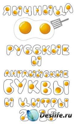 Алфавит: Яичница (русские, английские буквы и цифры) прозрачный фон