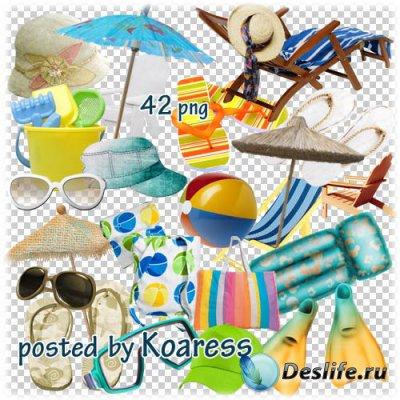 Клипарт для дизайна на прозрачном фоне - Зонтики, мячи, очки, шезлонги и др ...