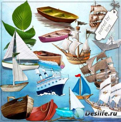 Морской клипарт - Корабли и лодки без фона