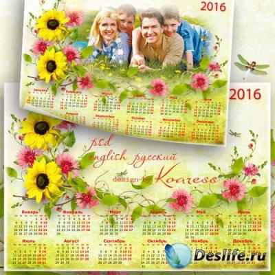 Календарь на 2016 год - Наше яркое лето