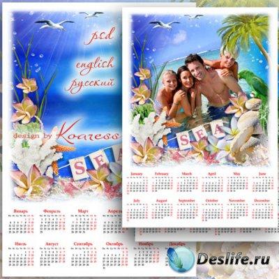 Семейный календарь-рамка на 2016 год - Морские каникулы