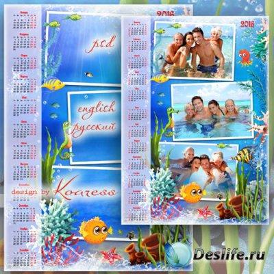Летний календарь с рамкой для фото на 2016 год - Лето, море, каникулы