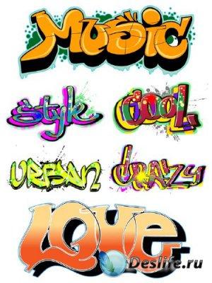 Надписи Граффити (векторные отрисовки)