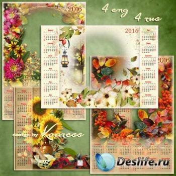 Набор png календарей с вырезом для фото на 2016 год для фотошопа - Золотая  ...