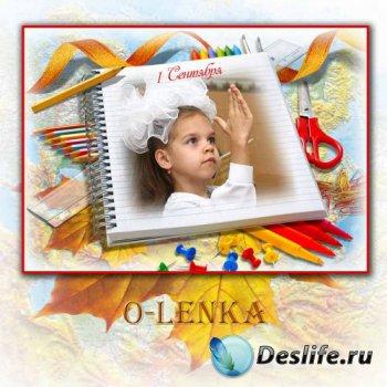Рамка для фотошопа -  День знаний, праздник всей страны