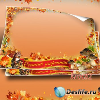 Шаблон осенней рамки для группового фото – Осенний утренник