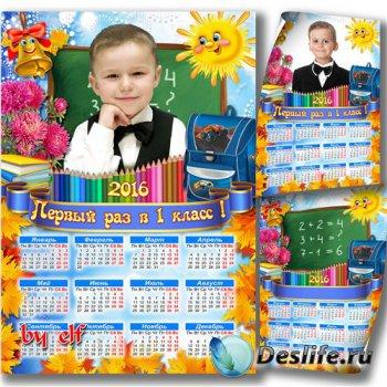 Школьный календарь 2016 для мальчика - Первый раз в первый класс