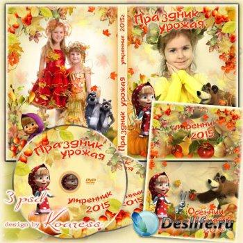Обложка dvd, задувка и фоторамка для детского сада - Праздник урожая