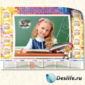 Календарь-расписание - Мое школьное расписание