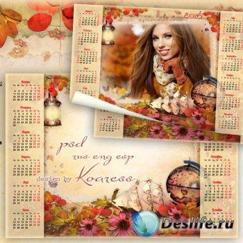 Календарь-рамка на 2016 год - Осенняя романтика