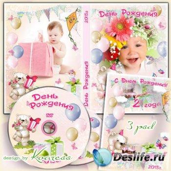Набор для детского дня рождения - обложка dvd, задувка и рамка для фото