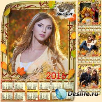 Календарь - Желтые огни осени