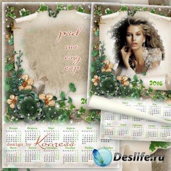 Календарь на 2016 год с фоторамкой - Чудесные мгновения