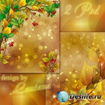 Многослойные фоны - Золотая осень в гости к нам пришла