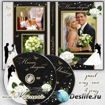 Свадебная обложка и задувка для DVD диска - Нет никого счастливей нас