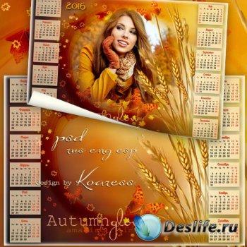 Календарь на 2016 год для фотошопа - Рыжая осень играет с листвою